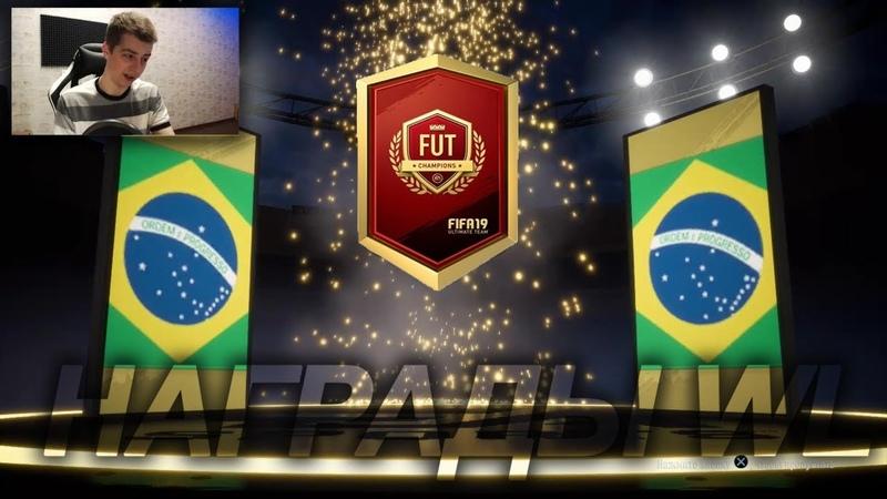 FIFA 19 НАГРАДЫ FUT CHAMPIONS ЗОЛОТО 1, 2, 3 ⚜️