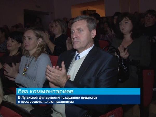 ГТРК ЛНР. В Луганской филармонии поздравили педагогов с профессиональным праздником