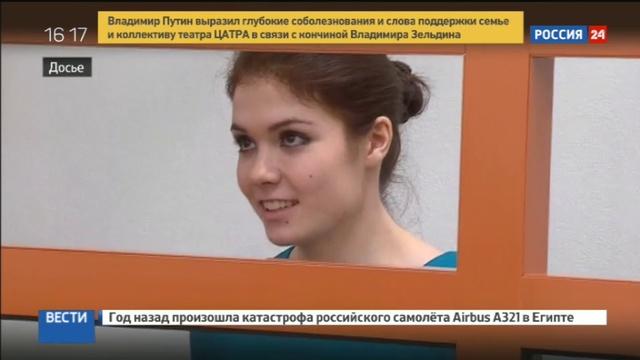 Новости на Россия 24 • У студентки Карауловой нашли шизотипическое расстройство