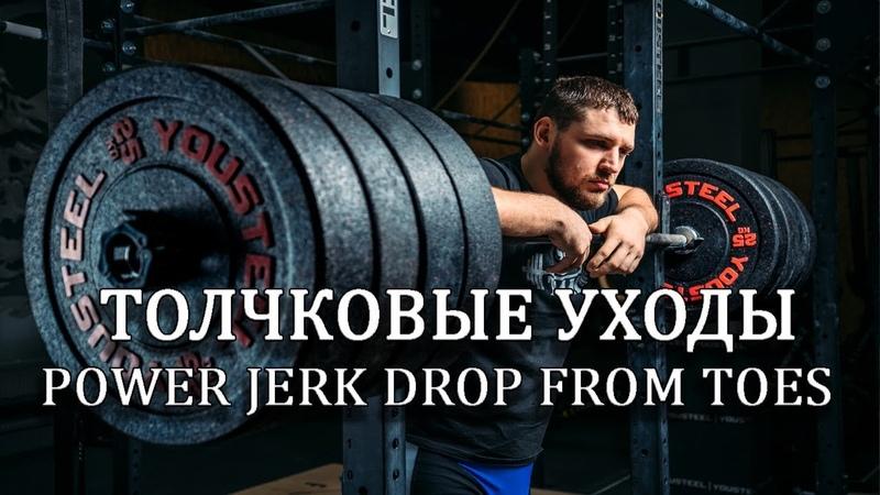 POWER JERK DROP FROM TOES [ENG SUB] ТОЛЧКОВЫЕ УХОДЫ /S Bondarenko (Weightlifting CrossFit)