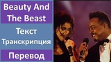 Celine Dion &amp Peabo Bryson - Beauty And The Beast - текст, перевод, транскрипция