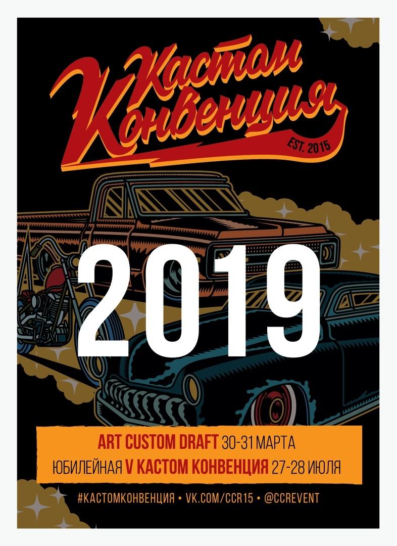 29-31.03 Выставка Кастом Дизайна Art Custom Draft