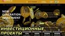 Инвестиционный Проект Crypto e Обзор 2019 Платит от 35% в час Депозит от 3 часов
