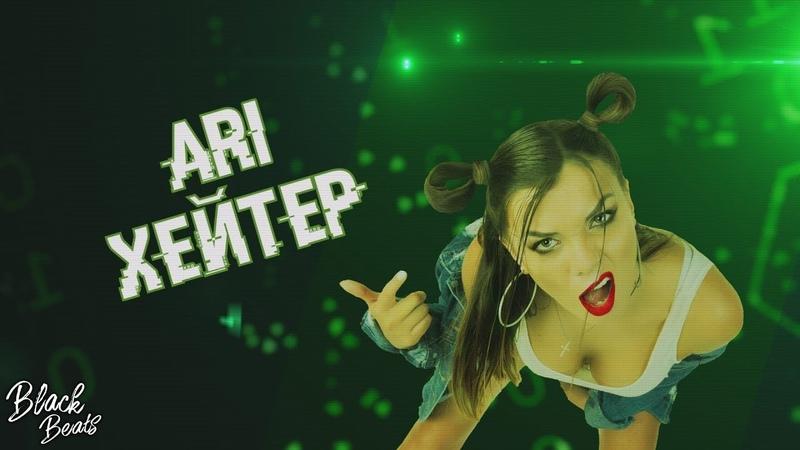 ARi - Хейтер (Lyric Video 2018)