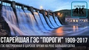 Старейшая ГЭС Пороги на реке Б.Сатка | The oldest hydroelectric power station in Russia
