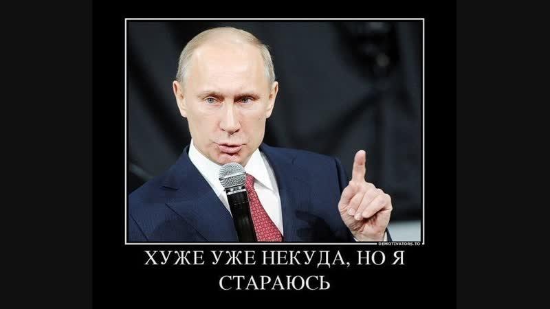 Россияне о Путине и проводимой им преступной антинародной политике