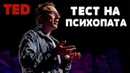 TED | Странные ответы на психопат-тест