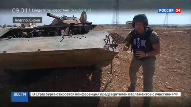 Новости на Россия 24 • Сирийские террористы срывают режим прекращения огня