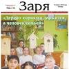 Gazeta Zarya