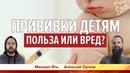 Прививки детям польза или вред Алексей Орлов и Михаил Ять YouTube