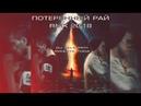 DJ SELEBRITI feat. GWESTA YODA - ПОТЕРЯНЫЙ РАЙ (RMX 2018)