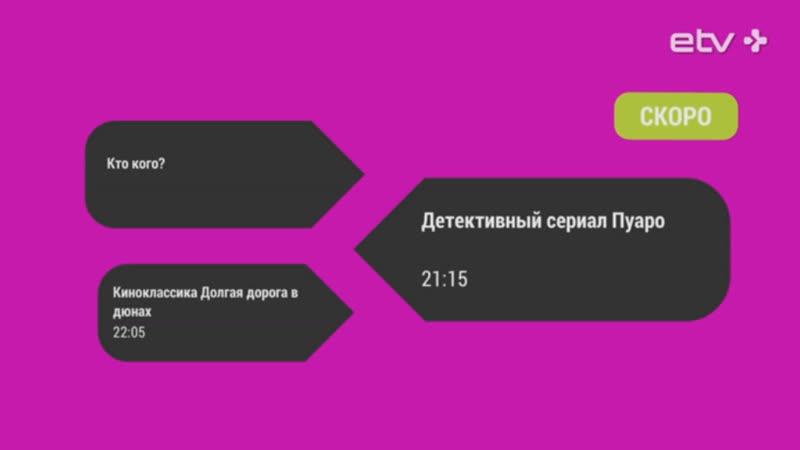 Кто кого? Тема: кто такие правильные и неправильные русские в Эстонии