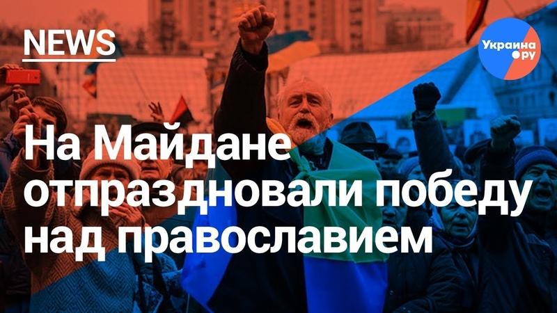 Время унижения России как в Киеве Томос отмечали