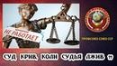 Суд крив, коли судья лжив (II часть)|Волгоград|Профсоюз Союз ССР