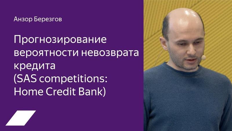 Home Credit Bank Прогнозирование вероятности невозврата кредита Анзор Березгов