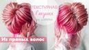Прическа на Выпускной/ 8 Марта.Текстурная прическа из прямых волос на средние волосы★Easy Hairstyle