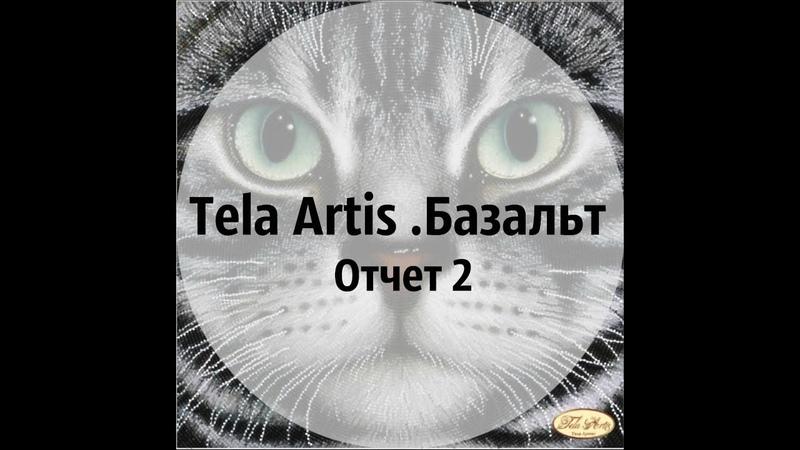 Вишивка бісером . Tela Artis . Базальт . Вишивальний процес 2.