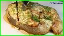 Восхитительная КРАСНАЯ РЫБА под сметанно сырным соусом с укропом