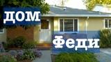 33. США, Кремниевая долина. Дом за $1.8 миллионов. Как живут успешные Американцы.