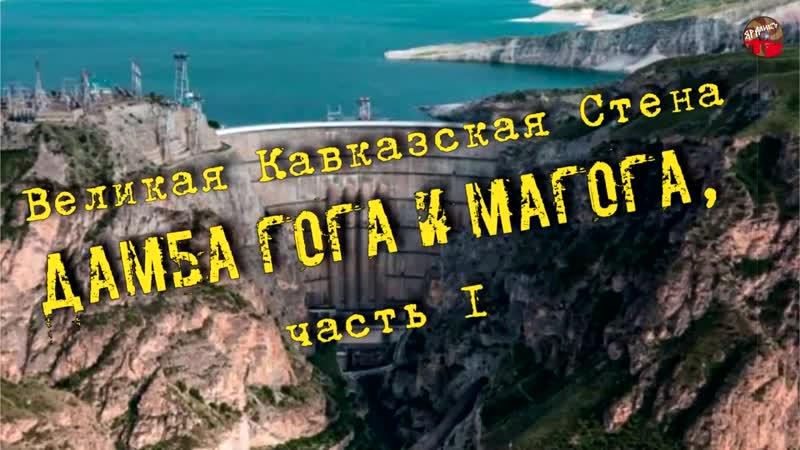 Великая Кавказская Стена Дамба Гога и Магога часть 1 🎧ТартАрия инфо
