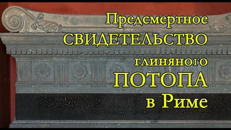 Предсмертное СВИДЕТЕЛЬСТВО глиняного ПОТОПА в Риме.18