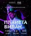 Dima Bilan on Instagram 100 дней до цели! Планета Билан! 6 февраля 2019 года премьера Тура #ПланетаБилан в Москве! BilanTeam уже несколько месяц...
