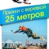 Прыжки с веревкой | 15 декабря | 25 метров!