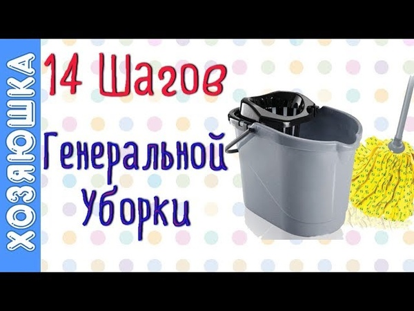 14 СУПЕР ЛАЙФХАКОВ Уборки | Генеральная уборка от ХОЗЯЮШКИ