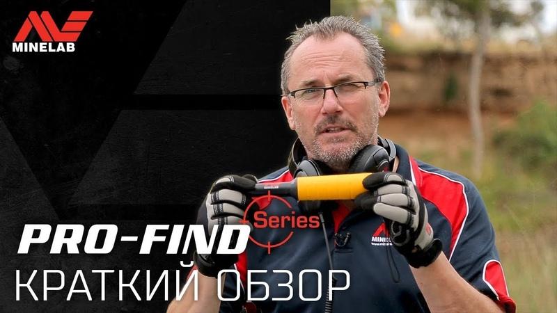Пинпоинтеры Minelab серии PRO-FIND 15/35 – краткий обзор