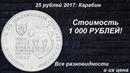 Редкие монеты: 25 рублей 2017: Карабин - Все разновидности и их цена!