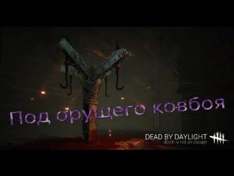 Dead by daylight под орущего ковбоя