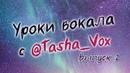 Уроки вокала с Tasha Vox. №2 - Vocal Fry, Scream, Микст. Как спеть Стрела - Даны Соколовой