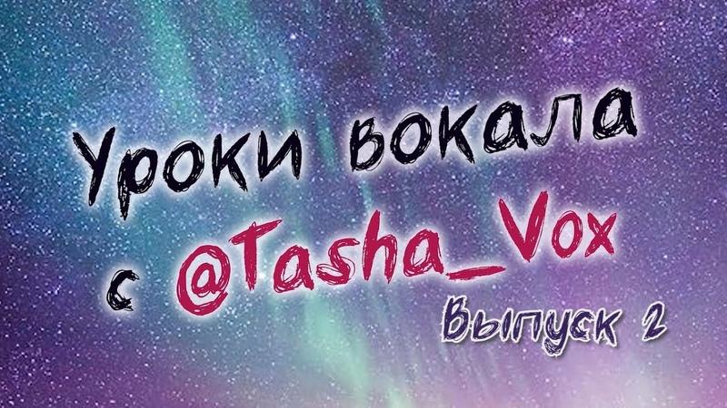 Уроки вокала с Tasha Vox. №2 - Vocal Fry, Scream, Микст. | Как спеть Стрела - Даны Соколовой