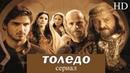 ТОЛЕДО - 4 серия I Исторический сериал I ВЫСОКОЕ КАЧЕСТВО