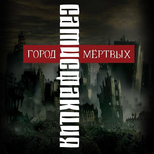 Сатисфакция альбом Город мёртвых