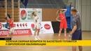 Баскетболистки начали заключительный этап подготовки к матчам с европейской квалификации