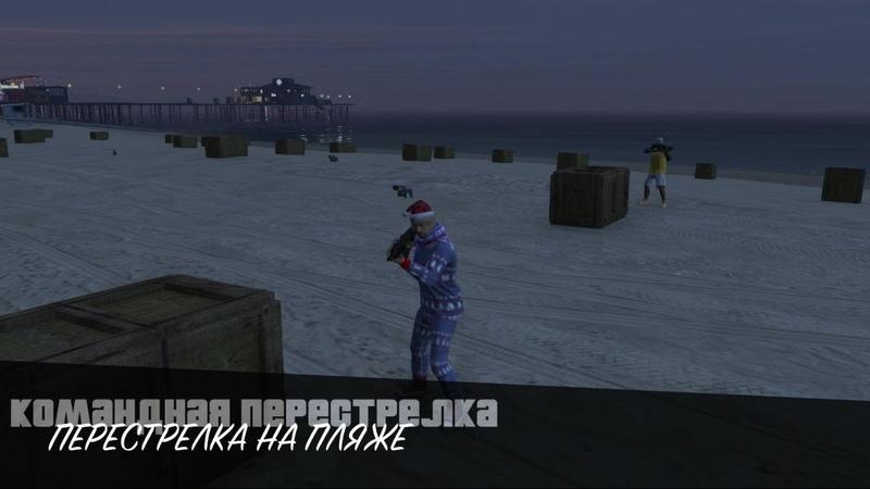 GTA Online Перестрелка ПЕРЕСТРЕЛКА НА ПЛЯЖЕ (дело игрока)
