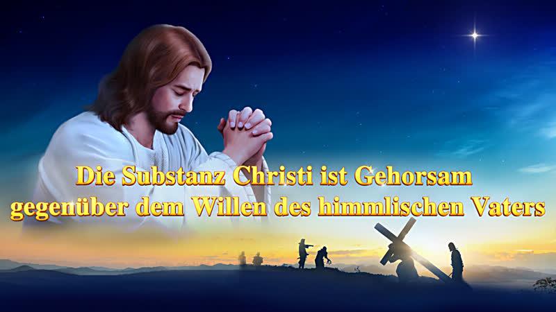 Kundgebungen Gottes | Die Substanz Christi ist Gehorsam gegenüber dem Willen des himmlischen Vaters