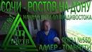 ЮРТВ 2018 Из Сочи в Ростов на Дону через Армавир на поезде №550 Адлер Тольятти №299