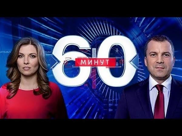 60 минут(13-00)_24-09-18Россия закрывает небо Сирии,у Трампа нет времени на встречу с Петей из Украины,который приехал в ООН