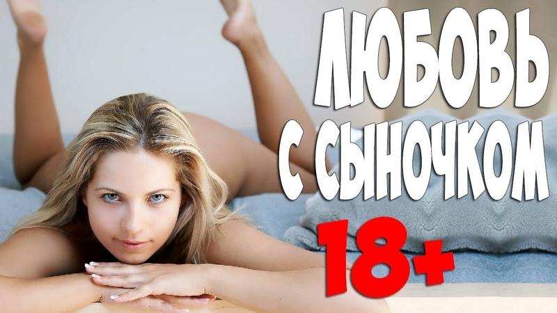 ПРЕМЬЕРА 2019 НОВАЯ ** ЛЮБОВЬ С СЫНОЧКОМ ** ЖЕНА БЛОНДИНКА ЛЮБВИ Русские мелодрамы 2019 новинки HD