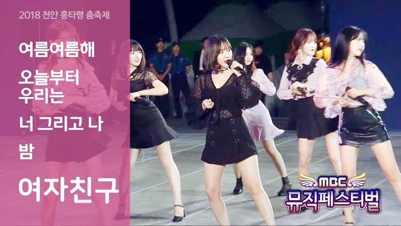 여자친구 (GFRIEND) - 여름여름해오늘부터 우리는너 그리고 나밤 @천안흥타령춤축