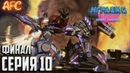 Transformers: Fall of Cybertron ➪ ФИНАЛ: Серия 10 ➪ Битва двух титанов