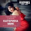 Мастер класс от Катерины Мик 2 августа в Ростове