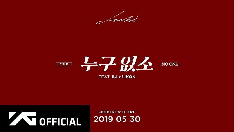LEE HI - '누구 없소 (NO ONE) (Feat. B.I of iKON)' CONCEPT TEASER 1