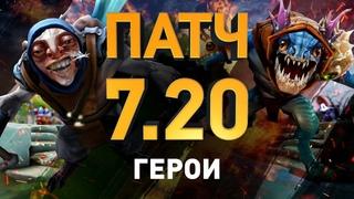 Патч 7.20: Герои