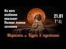 На кого особенно подействует лунное затмение 21.01 в 1°♌