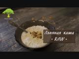 Льняная каша ✿ Сыроедческий десерт ✿ Быстро, вкусно, полезно, просто)