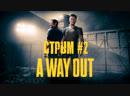 Руководство по скрещиванию шпаг - Стрим 2 - A Way Out [PC, 1080p60]