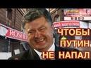 Порошенко открыл ещё один магазин «Roshen» в защиту украинских моряков
